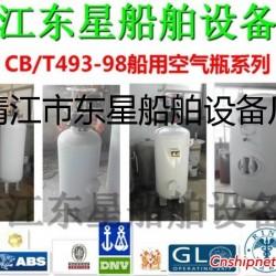 供应船用A型立式空气瓶CB493-98