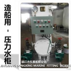 船用压力水柜故障排除 供应ZYG0.12船用海水压力水柜