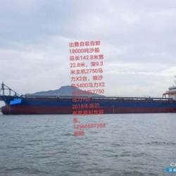 出售14000吨自吸自卸沙船