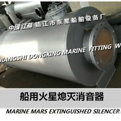 消声器厂家 靖江东星GHX1型柴油机干式火星熄灭消声器
