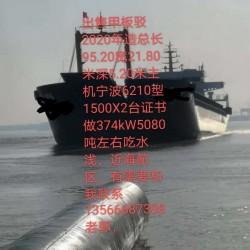出售5000吨甲板驳新造