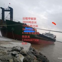 出售7800吨甲板驳2014年也可以出租