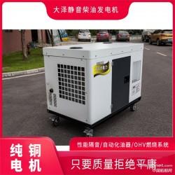 高原25kw静音柴油发电机