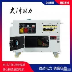 柴油15kw发电机TO18000ET