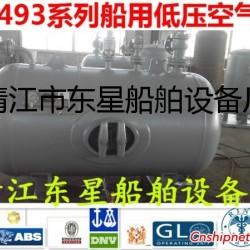 考虑两台主机A和B CB493 B0.8-3.0主机启动空气瓶(东星船舶设备厂)