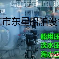 供应船用压力水柜CB455-91(靖江东星船舶设备厂)